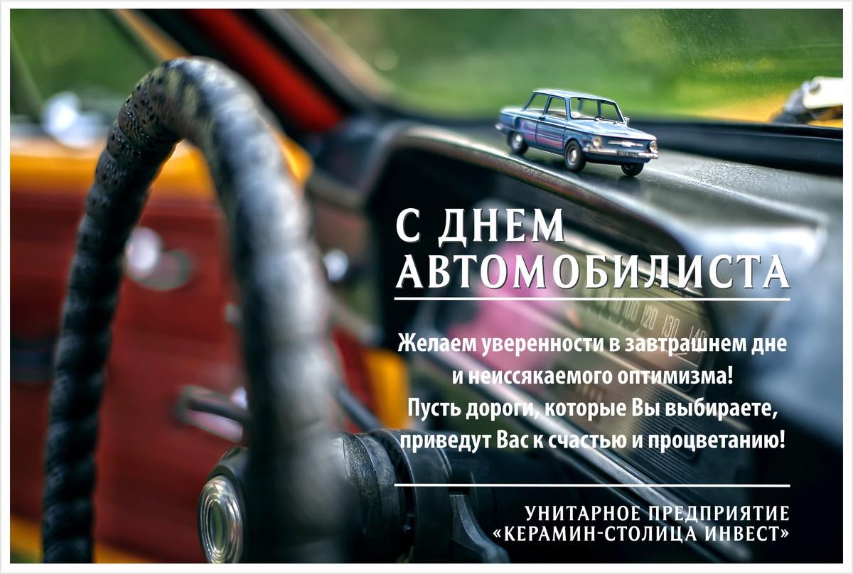 День автомобилиста поздравление картинки