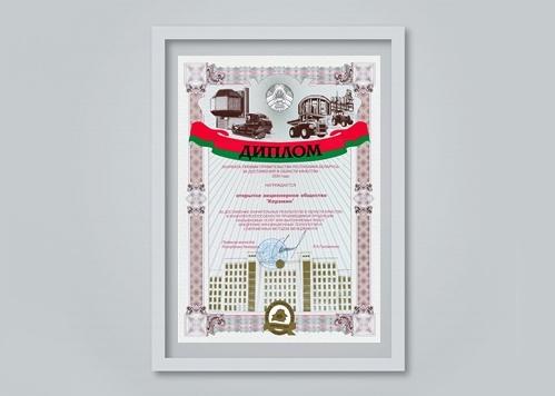 """""""Керамин"""" удостоен Премии Правительства Республики Беларусь за достижения в области качества!"""